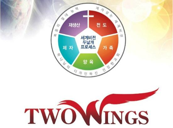 two wings.jpg